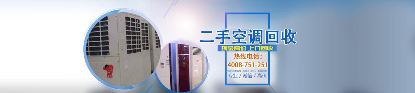 宁波中央空调回收
